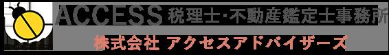 ACCESS税理士・不動産鑑定士事務所